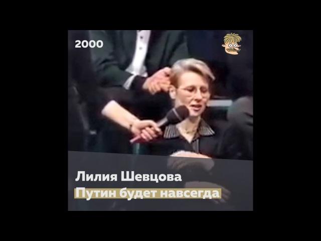 Политолог Лилия Шевцова потрясающе точно сформулировала то, почему Путин - это навсегда