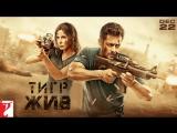 Тигр жив | Официальный трейлер | Индиан Филмз | Tiger Zinda Hai | Indian Films | RUS SUB