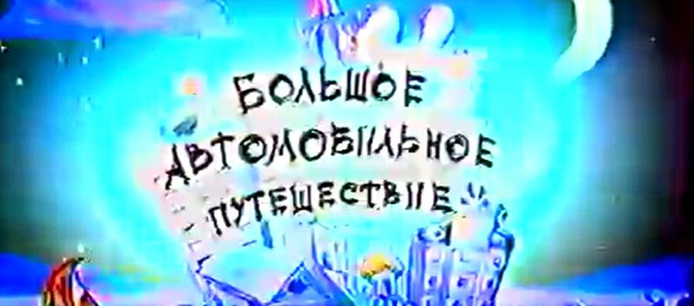 Большое автомобильное путешествие (Московия, 07.05.1999) Иосифо В...