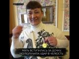 Три пенсионера избили мать с дочкой, не поделив место в автобусе