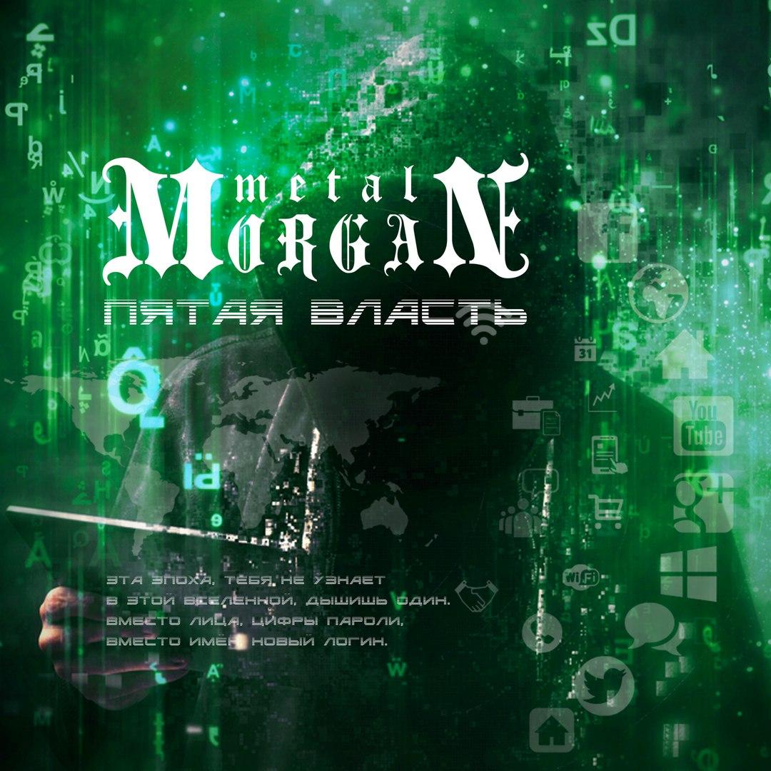 Новый сингл METAL MORGAN - Пятая власть