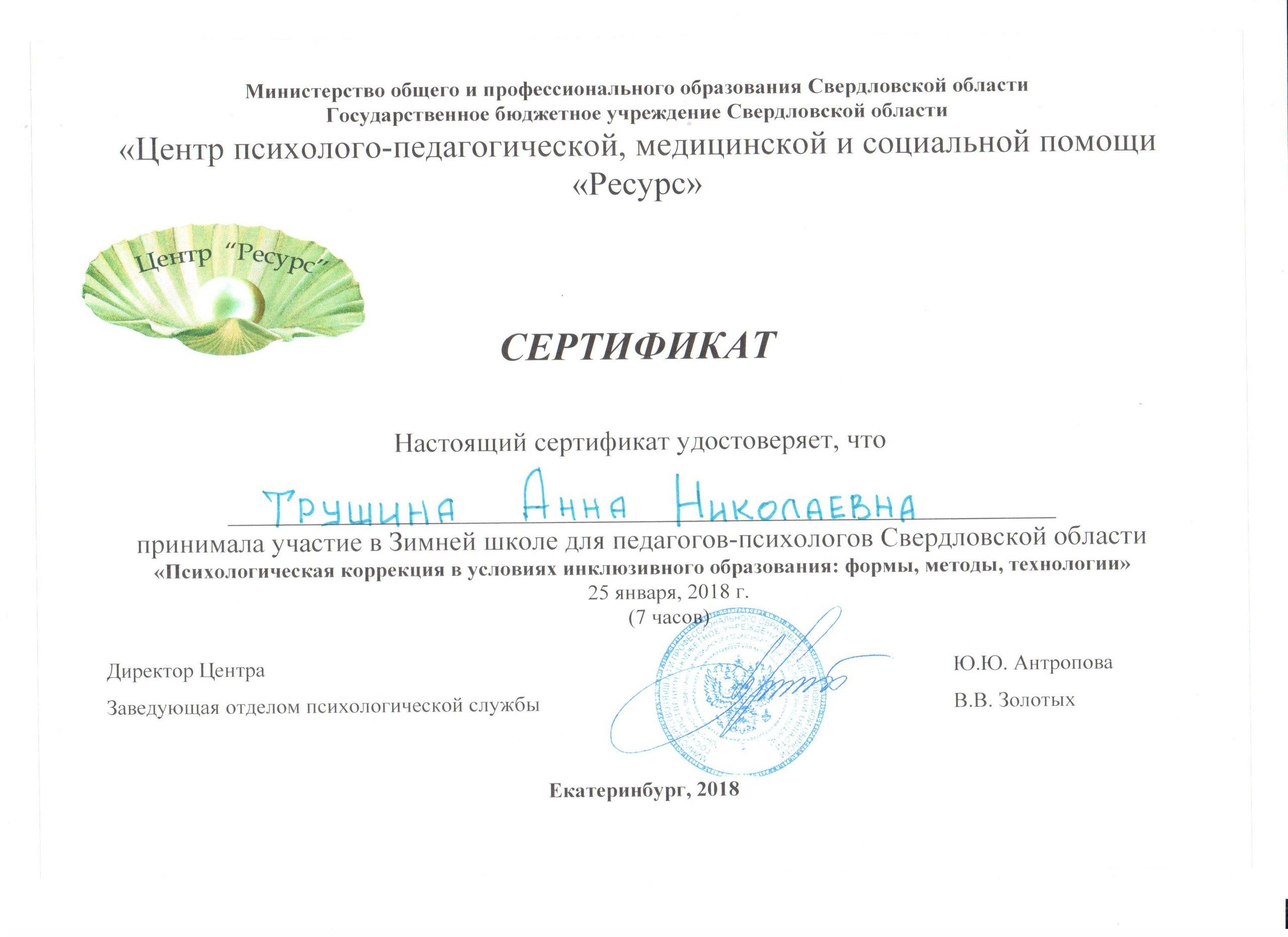 "Сертификат ""Ресурс"""