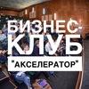 Бизнес-АКСЕЛЕРАТОР Хабаровск|Владивосток|Комса
