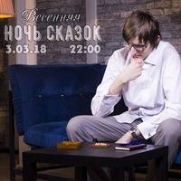 Роман Столяров