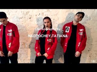 Plastic Line | Choreo by Nadtochey Tatiana | Migos – Bad and Boujee