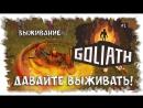 Goliath ► Голиаф, давайте выживать!► 1
