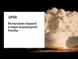65 лет назад США провели первое в мире испытание водородной бомбы
