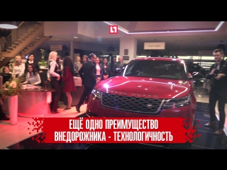 Авилон презентовал новый внедорожник Range Rover Velar
