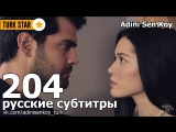 Adini Sen Koy / Ты назови 204 Серия (русские субтитры)