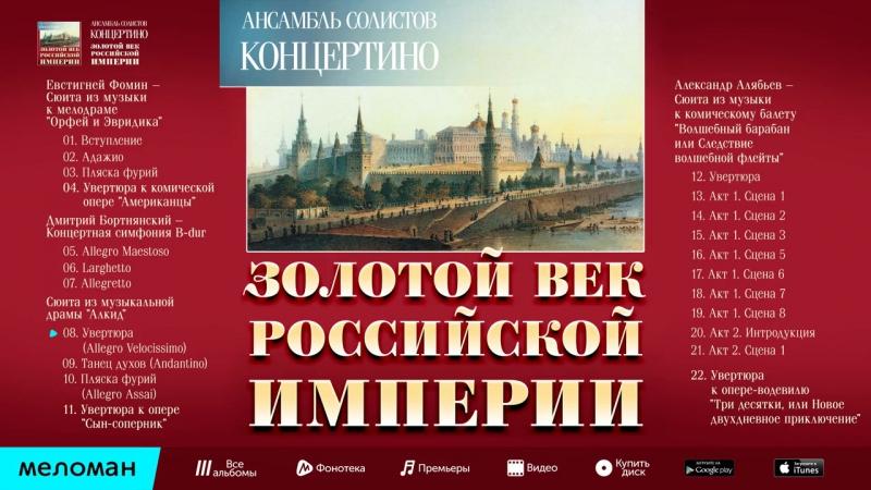 Ансамбль солистов Концертино - Золотой век