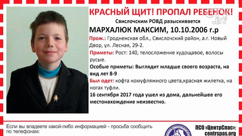 Поиски Максима Мархалюка вБеловежской пуще сняли сдрона