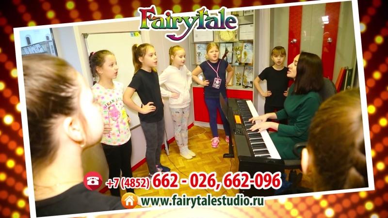 Детская студия мюзикла FAIRYTALE