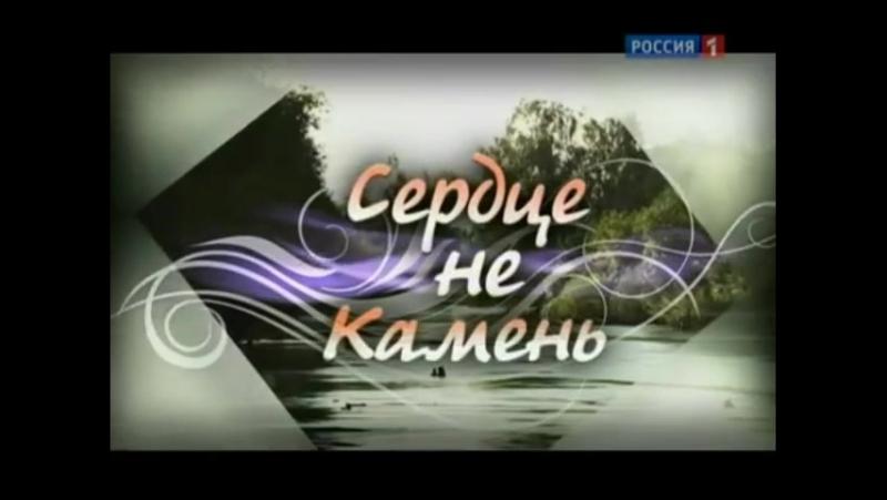 Заставка телесериала Сердце не камень Россия 1 2012