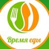 ВРЕМЯ ЕДЫ | Здоровое питание | Севастополь