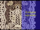 Елецкое кружево - это особый вид русского кружевного плетения на коклюшках