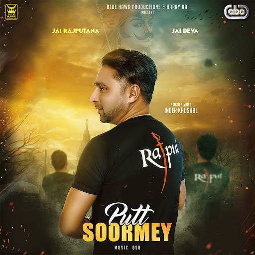 DSB альбом Putt Soormey