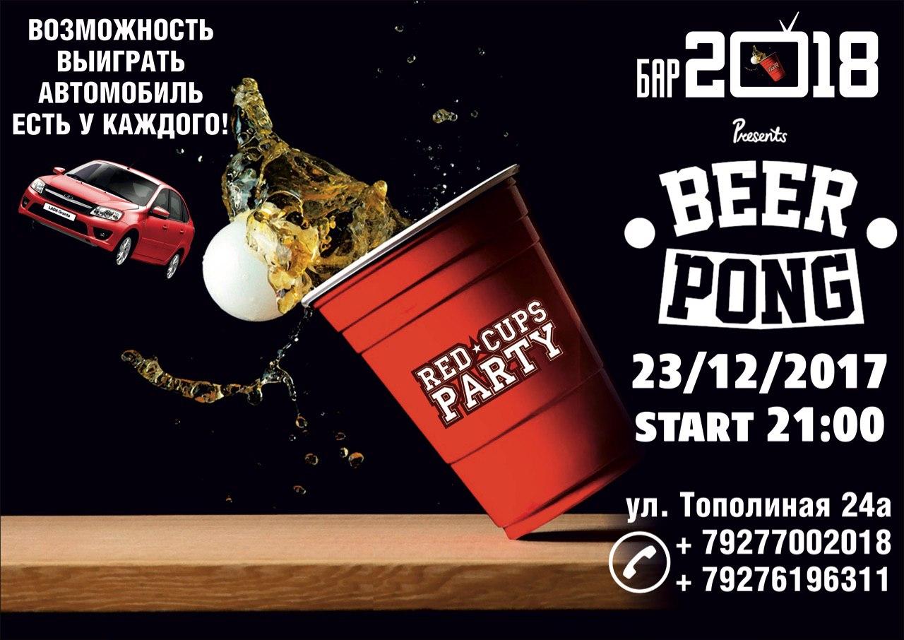 Афиша Тольятти Red Cups Party 23 Декабря, Бар 2018