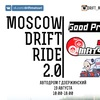 Moscow Drift Ride