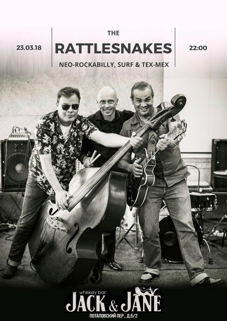 23.03 The Rattlesnakes в баре Jack&Jane!