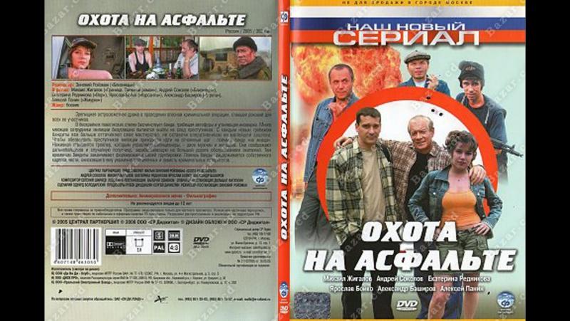 Охота на асфальте - Фрагмент (2005)