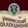 Уфимский коллекционер