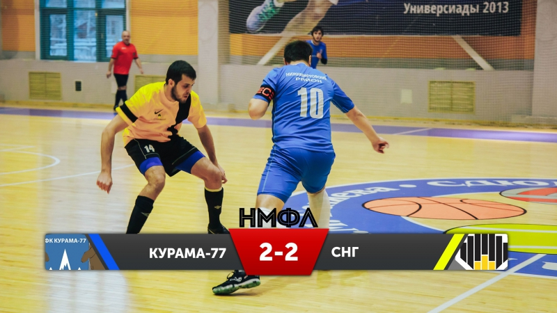 Открытие Обзор матча Курама-77 2-2 СНГ | 12.11.2017