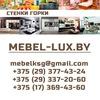 Mebel-lux.by - Кухни и мебель под заказ в Минске