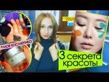 3+ СЕКРЕТА КРАСОТЫ ОТ K-POP АЙДОЛОВ И КОРЕЙСКИХ АКТЕРОВ | ARI RANG