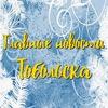 Главные новости Тобольска