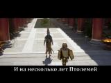 RUSSIAN LITERAL Assassin's Creed- Origins.mp4
