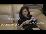 Закулисье тура в Ростове-на-Дону - Елена Темникова (TEMNIKOVA TOUR 17/18)