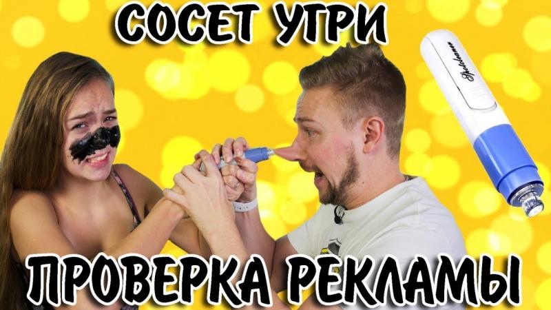 Костя Павлов ВЫСАСОВАТЕЛЬ УГРЕЙ - проверка рекламы (Full HD 1080)