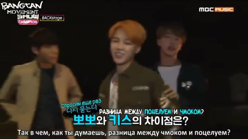 BTS RUS SUB разница между чмоком и поцелуем