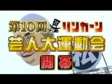 LINCOLN (2017.10.04) - Field Day Special (第10回 リンカーン芸人大運動会)