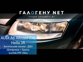 [ГАЛОГЕНУ NET] AUDI A6 C6 Allroad Замена модулей на Hella 3R, изготовление ангельских глазок, шлифовка + Бронь