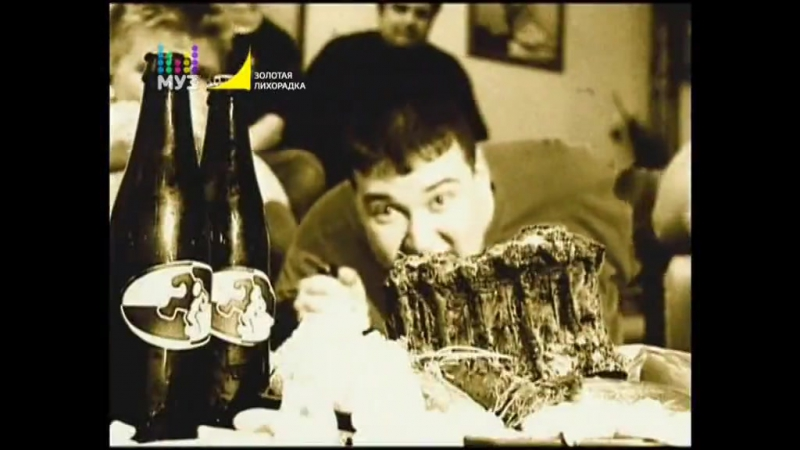 Дискотека Авария — Пей пиво (Муз-ТВ) Золотая лихорадка