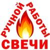 Свечи ручной работы / Нижний Новгород, Балахна