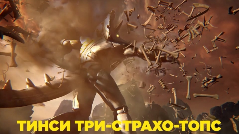 Грандиозная Битва Монстров Тинси Три Страхо Топс