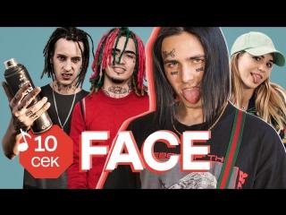 Узнать за 10 секунд   FACE угадывает треки Oxxxymiron, Славы КПСС, Obladaet, Марьяны Ро и еще 31 хит