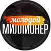 Молодой миллионер l Блог Олега Шпорина