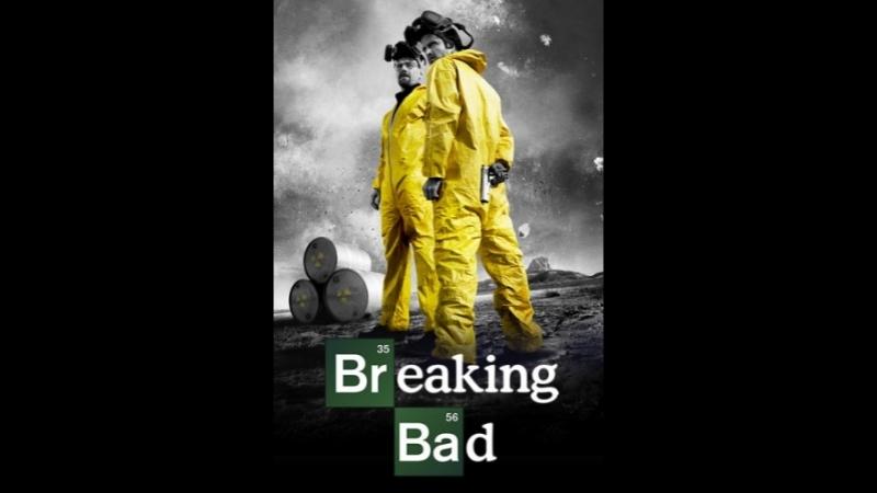 Во все тяжкие / Breaking Bad