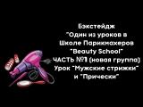 ВИДЕО-ДНЕВНИК ШК