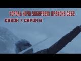Король Ночи убивает дракона | Король ночи забирает дракона себе | Игра Престолов 7 сезон 6 серия (Vk.Com/KinoRU_HD)