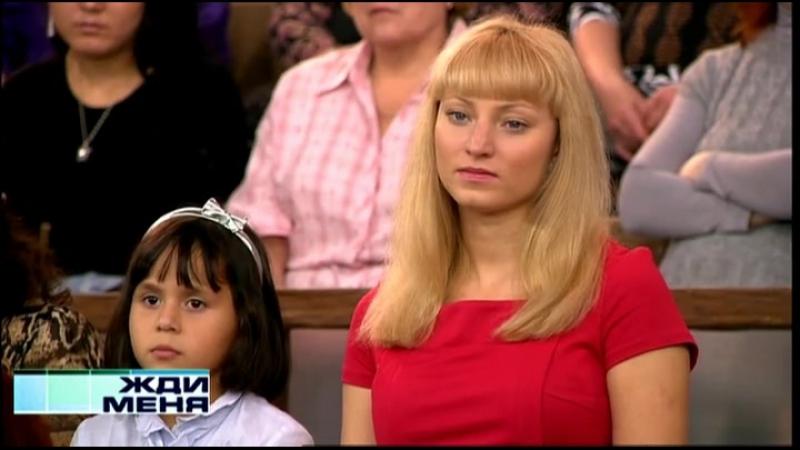 Жди меня (Первый канал, 07.12.2012)