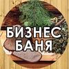 Бизнес Баня Москва