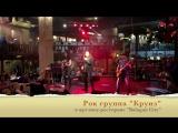 Концерт рок группы