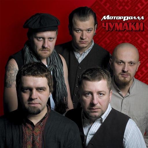 Мотор'ролла альбом Chumaky