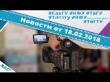 Новости вузов от 18.02.2018 | Медиакарта высшей школы России