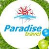 Туристическая компания Paradise Travel