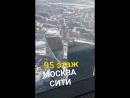 95 ЭТАЖ Москва Сити